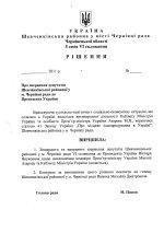 Текст звернення депутатів Шевченківської районної ради у м. Чернівці до Президента по відставці Уряду