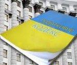 Податковим кодексом України змінено правила визначення витрат платника податку