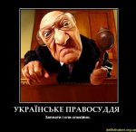 Роздуми про українське правосуддя