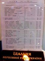 Меню Верховної Ради: салати по 3 грн і биточки – по 12 (фото)
