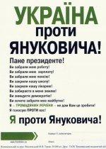 Президент нарвався на «Україну проти Януковича!»