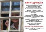 У неділю прихильники Юлії Тимошенко зможуть привітати її з днем народження