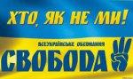 Заява Політради Всеукраїнського об'єднання «Свобода»