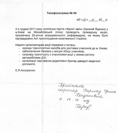 Заколот проти Януковича реалізується з Буковини