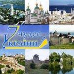 На Буковині два чуда України