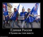 На Росії топлять партію влади. ВІДЕО