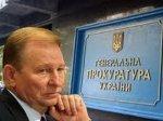 Генпрокурор спробує посадити Кучму ще раз