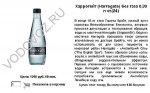 Янукович пив перед журналістами британську мінералку
