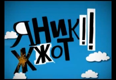EX.UA закрив доступ до пародії на Януковича, щоб не розпалювали суперечки