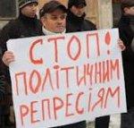 Від Януковича вимагають припинити політичні переслідування