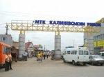 Названо кандидатуру директора «Калинівського ринку»