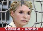 Товаришам з тюрми. Юлія Тимошенко: тільки в єдності ми збережемо незалежну Українську державу