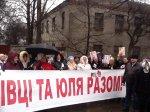 Буковинці під стінами Качанівської колонії підтримали Тимошенко