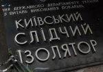 Журналістові загрожує кримінальна справа за сюжет про Лук'янівському СІЗО 1. ВІДЕО