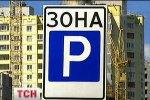 Паркування має бути безготівковим або безкоштовним