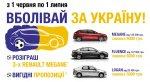 """Вболівай за Україну!"" та виграй Renault Megane!"