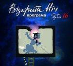 В ніч з 7 на 8 липня у Чернівцях відбудеться кінофестиваль «Відкрита Ніч дубль 16»