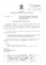 26 депутатів Чернівецької міської ради вимагають сесії