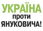 Опозиція оголосила акцію «Україна проти Януковича