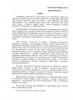 В Новодністровську фронтовики не бажають бути разом зі зрадниками