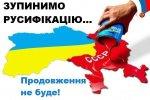 На Буковині – румунська, а в Чернівцях – російська