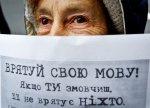 27 липня в Чернівцях пікетуватимуть офіс партії регіонів за мову