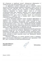 """Москаль: """"Заборгованість працівникам """"Арго"""" визнали вже і в Києві"""""""