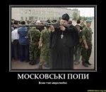 Московські попи   сіють ворожнечу між людьми