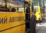 Шкільним автобусом – по виборчому законодавству, і кінці в… надра