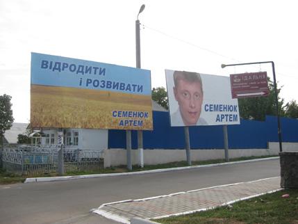 Бізнесмен, на підприємствах якого працює 800 робітників,   не має грошей, щоб розвісити свою політичну рекламу