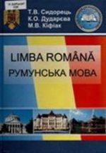 Регіональної румунської мови не бажають самі регіонали