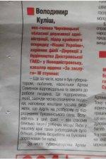 Перевертень нашоукраїнець Куліш агітує за регіонала Семенюка