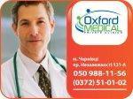 РЕКЛАМА: Ефективне  лікування ПРОСТАТИТУ в Чернівцях