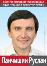 Руслан Панчишин – опозиційний кандидат, який говорить правду