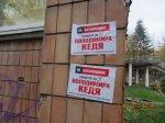 Чорнуха триває. Вночі в Чернівцях з'явилися листівки з використанням імені самовисуванця Володимира Кедя та кольорів опозиції
