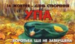 Ветеран УПА Святослав Мельничук: Українським партіям потрібна цивільна розвідка
