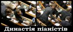 Піанізму – СТОП! Неособисте голосування – кримінал