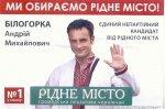 Щоденно про злободенне № 27. Петро Кобевко про Білогорку