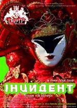 """В Чернівцях в березні в театрі двічі станеться """"Інцидент"""""""