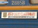 З Чернівців до Києва через Молдову без закордонного паспорту