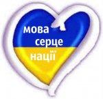 За зневагу до української мови свободівці вимагають кримінальної відповідальності