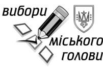 В Новодністровську розпочалась підготовка до виборів міського голови