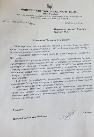 Перинатальний центр на Буковині - правда і неправда