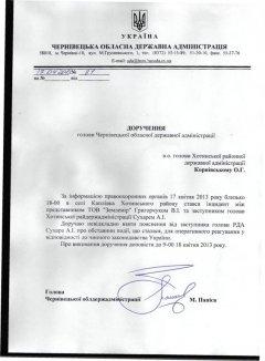 На Хотинщині заступник голови РДА побив землеміра?