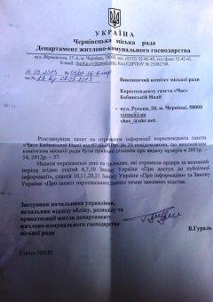 В Чернівецькій міській раді чиновники визнали свою неправоту