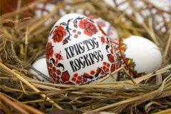 Великоднє привітання Руслана Зелика та Чернівецької обласної організації ВО «Свобода»