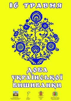 16 травня в Чернівцях - Доба української вишиванки. Програма заходів