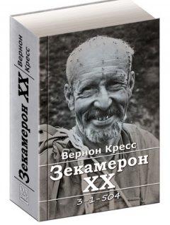 Велика українська книга колишнього чернівчанина про сталінські табори