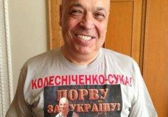 Геннадій Москаль знайшов одного фашиста в Україні