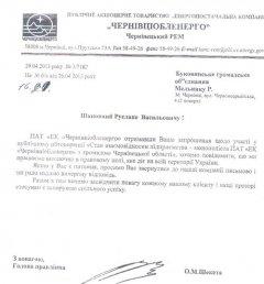 """Чернівецька газета виграла суд в монополіста """"Чернівціобленерго"""", а він пресує активістів"""
